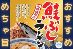 鮭ぶしラーメン