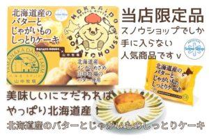 北海道産のバターとじゃがいものしっとりケーキ